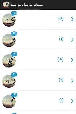 مسجات حب تبدأ باسم حبيبك - screenshot