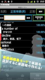 3K英単語帳- screenshot thumbnail