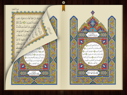 eQuran Maktoum Tab screenshot