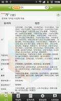 Screenshot of (주)낱말 - 우리말 방언 사전