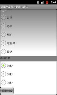 免費音樂App|了解視讀音樂筆記 ¼|阿達玩APP