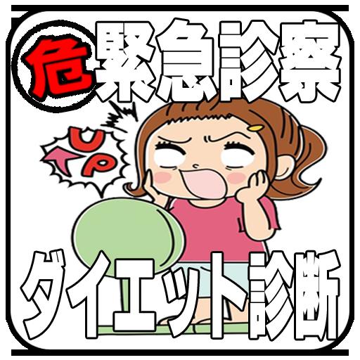 模拟のダイエット診断アプリ♪ LOGO-記事Game