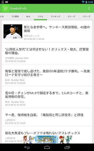 プロ野球最新ニュースまとめ Baseball Info