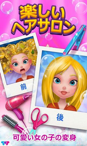 楽しいヘアサロン-女の子の変身