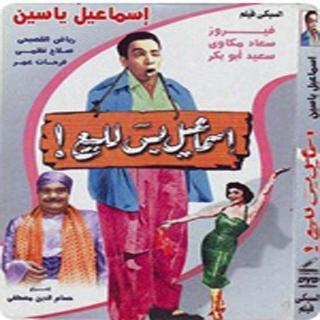 أفلام إسماعيل ياسين