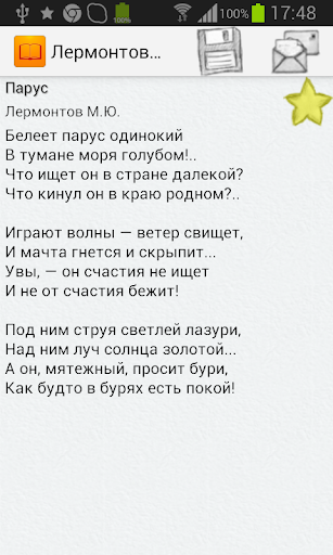 【免費書籍App】Стихотворения классиков-APP點子