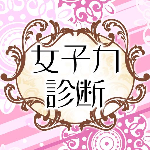 25歳からの女子力診断~恋愛でトキメク女性になるために☆ 娛樂 App LOGO-APP開箱王