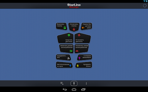 StarLine Messenger screenshot