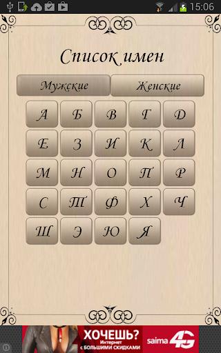 【免費娛樂App】Тайна имени-APP點子