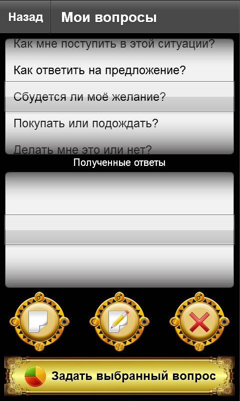 Гадания маятником- screenshot
