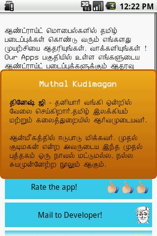 Mudhalkudimagan - Tamil Novel - screenshot