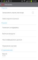 Screenshot of Comepay-Кошелек