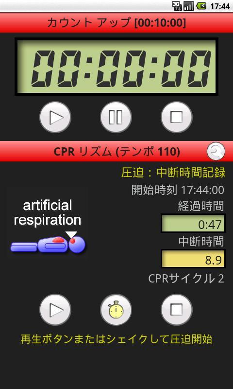 CPR Rhythm Tool- screenshot