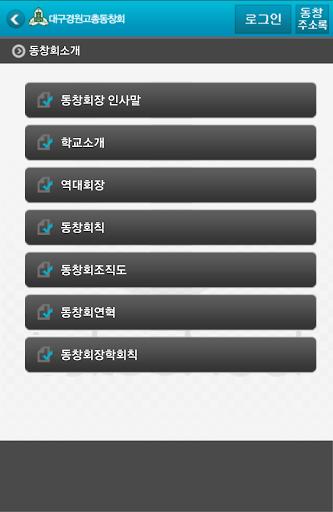 【免費通訊App】대구경원고등학교 총동창회-APP點子