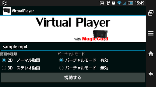 VirtualPlayer