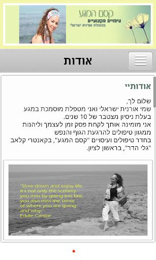 אורנית ישראלי