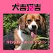 犬吉猫吉かわいいペットコレクション1