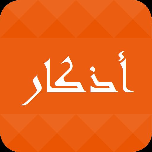 Athkar Soundboard 教育 App LOGO-APP試玩