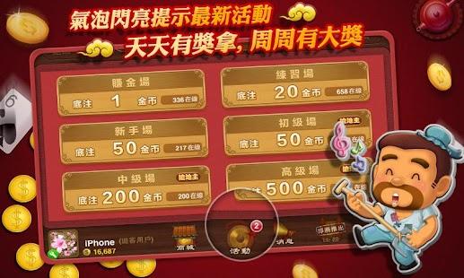 玩免費紙牌APP|下載博雅四人鬥地主(酷炫版) app不用錢|硬是要APP