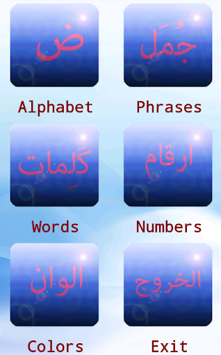Learn Simple Arabic