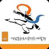 양덕2동 마을흔적보전사업(경남문화도시콘텐츠개발원)
