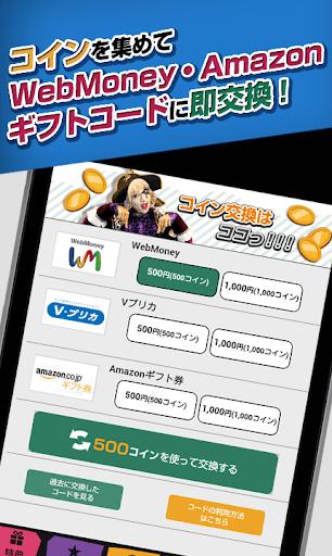無料媒体与影片Appのゴー☆ジャス動画 with GMコイン|HotApp4Game