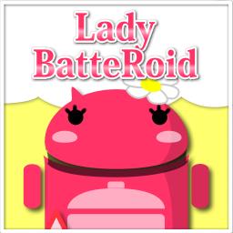 バッテロイドレディ - フラワーホワイト