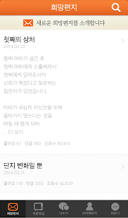 법륜스님의 희망편지 HopeLetter - screenshot thumbnail