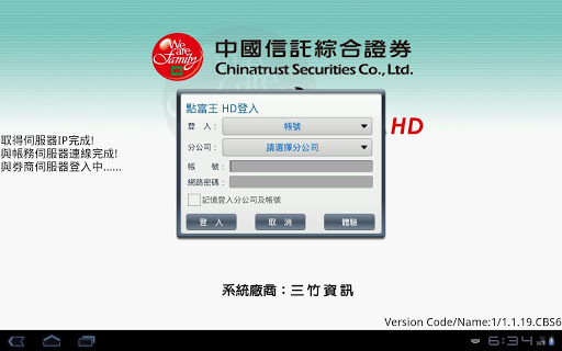 玩財經App|中國信託證券-點富王 HD免費|APP試玩
