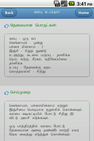 Tamil Recipe Lite - screenshot