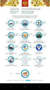 Симулятор России 模擬 App-癮科技App