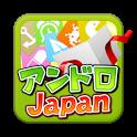 アンドロjapan★ゲームを遊んでお小遣い稼ぎ【即換金】 icon