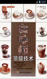 咖啡师技术宝典