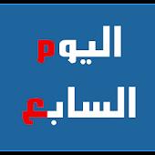 Youm7 -اخبار اليوم السابع