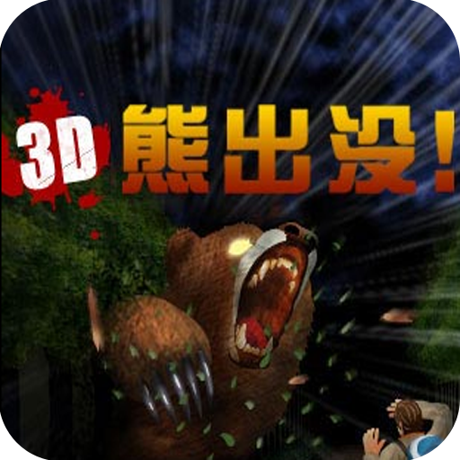 3D功夫熊出沒 冒險 App LOGO-APP開箱王