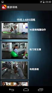 玩健康App 腹肌訓練器免費 APP試玩
