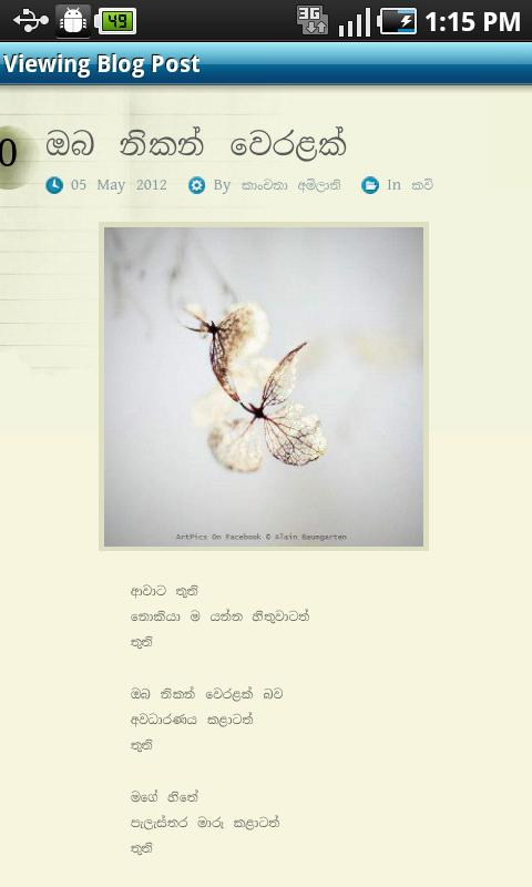 hathmaluwa blogs reader - screenshot