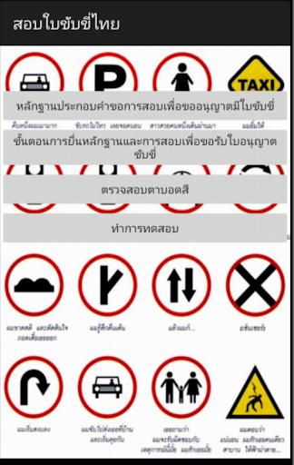 สอบใบขับขี่ไทย