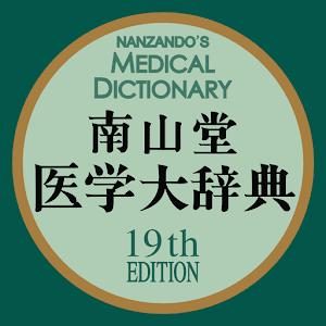 南山堂医学大辞典 第19版 (南山堂)