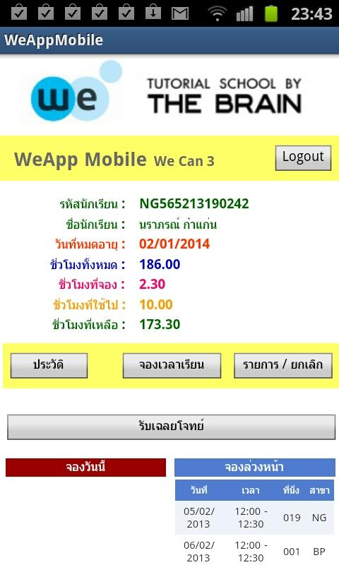 WeAppMobile - screenshot