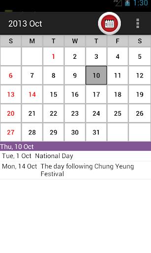香港假期日曆 2016