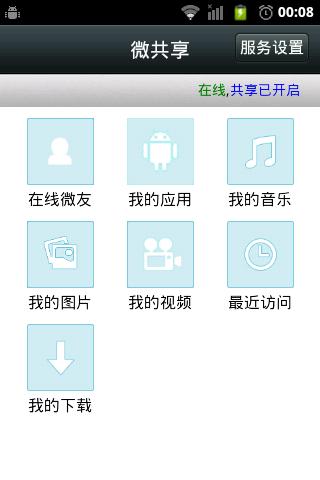 微共享-应用 图片 音乐 视频 在线聊天 FTP