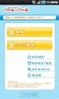 Screenshot of キセカエ♪mu-moアプリ:壁紙/着せ替え/待受画像/デコメ