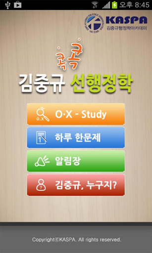 김중규 선행정학