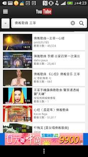 玩免費媒體與影片APP|下載佛教歌曲  --  Buddhist Music app不用錢|硬是要APP