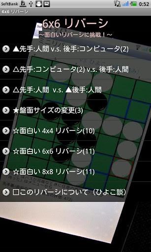 無料棋类游戏Appのおもしろ詰めリバーシ for タブレット(1280x800)|記事Game