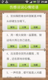 玩書籍App|好詞好句免費|APP試玩