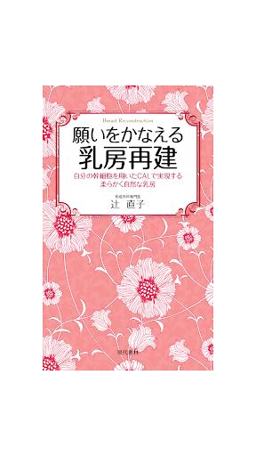 願いをかなえる乳房再建 電子書籍アプリ版