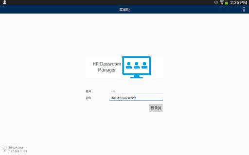 玩免費教育APP|下載HP Classroom Manager app不用錢|硬是要APP