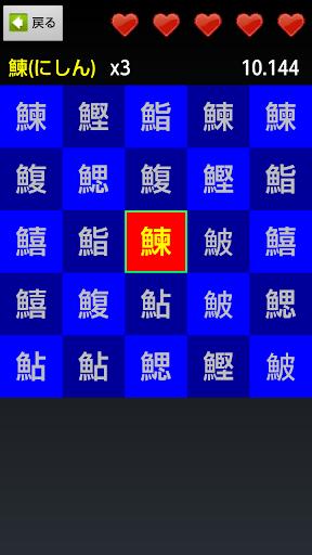 魚名魚字 さかな漢字パズルで脳トレ